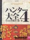 Monster Hunter's Encyclopedia 4