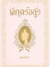 พักตร์อสูร (ปกอ่อน) ฉบับทำมือ / สุชาคริยา :: มัดจำ 650 ฿, ค่าเช่า 130 ฿ (ทำมือ) B000015908