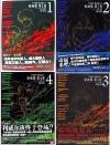 (*แพ็คชุด) Attack On Titan - Shingeki no Kyojin - Drawing For Animation Set 1-4
