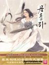 รวมภาพจากตำนานจีนโบราณ