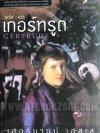 เกอร์ทรูด (Gertrude) (Gertrude) / เฮอร์มานน์ เฮสเส (Herman Hesse) (เฮอร์มานน์ เฮสเส (Herman Hesse)); สดใส (แปล) (แปล) :: มัดจำ 130 ฿, ค่าเช่า 26 ฿