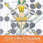หนังสือภาพ Gumi Graphixxx 5th Anniversary Official Art Book