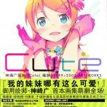 "Kanzaki Hiro ""Cute"" Artbook Artworks"