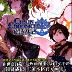 หนังสือภาพ Chain Chronicles First Season Illustrations Art Book