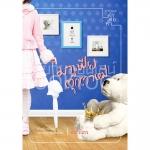มาเฟียตุ๊กตาหมี ปราณธร พิมพ์ใหม่ คำต่อคำ