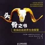 สารานุกรมกระโหลกศีรษะสัตว์จากทั่วโลก
