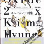 หนังสือภาพ Kim Hyung-Tae Illustrations - Oxide 2X Art Book