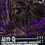 Attack On Titan - Shingeki no Kyojin - Drawing For Animation Vol. 5 [funf] Art Book