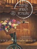 ดอกไม้สายน้ำความลับ - ชุดหัวใจเดินทาง / เชอริณ :: มัดจำ 330 ฿, ค่าเช่า 66 ฿ (สนพ ที่รัก)