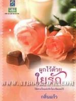 ผูกไว้ด้วยใยรัก / กลิ่นแก้ว :: มัดจำ 295 ฿, ค่าเช่า 59 ฿ (ดอกหญ้า2000)
