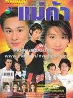 แม่ค้า (TV Magazine)