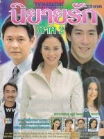 นิยายรักภาค 2 (TV Magazine)