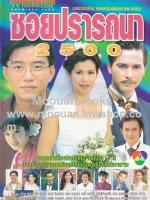 ซอยปรารถนา 2500 (TV Magazine)