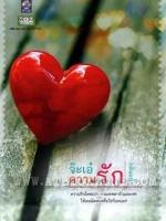จ๊ะเอ๋ความรัก / กลิ่นแก้ว :: มัดจำ 135 ฿, ค่าเช่า 27 ฿ (dokya2000) B000012480