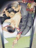(Y) วังวนนรก (นิยายวายแปล) (Vortex Of Hell ) / Yuki Ito :: มัดจำ 290 ฿, ค่าเช่า 58 ฿ (risubook) B000015943