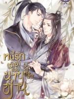 (Y) หนี้รัก(ร้าย)ของนายท่าน / อวี้เฉินหวน ; Liyuan (แปล) :: มัดจำ 229 ฿, ค่าเช่า 45 ฿ (Taisei Books) B000015937