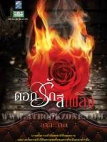 ดอกรักสีเพลิง / อาละวาด :: มัดจำ 220 ฿, ค่าเช่า 44 ฿ (dokya 2000)