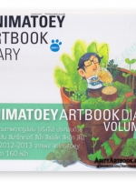 Animatoey Artbook DiaryBook1(ปกกระถาง Pot)