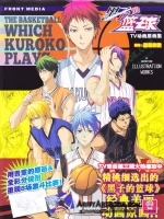Kuroko`s Basketball TV Animation Original Art Collection Illustration Works (Art Book)