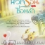 หัวใจร้อนซ่อนรัก / ลินิน :: มัดจำ 220 ฿, ค่าเช่า 44 ฿ (touch) thumbnail 1