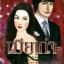เมียเก่า / สิมิลัน :: มัดจำ 500 ฿, ค่าเช่า 48 ฿ (Smart Books) FT_SM_0009_01 thumbnail 1