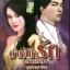 ตำหนักรักข้ามภพ / บุษบาพาฝัน :: มัดจำ 300 ฿, ค่าเช่า 60 ฿ (Smart Books) FT_SM_0001 thumbnail 1