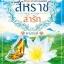 สีหราชล่ารัก / ยามาระตี :: มัดจำ 269 ฿, ค่าเช่า 53 ฿ (แสนรัก) thumbnail 1
