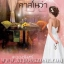 ลิขิตรักคาสโนว่า - ซีรีย์ชุดม่านหมอกสีชมพู / ละอองจันทร์ :: มัดจำ 0 ฿, ค่าเช่า 53 ฿ (touch) B000011774 thumbnail 1
