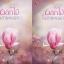 ดอกไม้ในสายหมอก 2 เล่มจบ / กลิ่นแก้ว :: มัดจำ 600 ฿, ค่าเช่า 120 ฿ (ทำมือ) B000015907 thumbnail 1