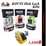 KOVIX Disk Lock KD6