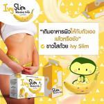 IVY Slim Banana Milk ไอวี่ สลิม บานาน่า มิลล์ เครื่องดื่มลดน้ำหนัก ช่วยย่อยแป้งและน้ำตาล