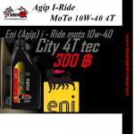 Agip I-Ride MoTo 10W-40 4T (น้ำมันเครื่องสังเคราะห์)1 ลิตร