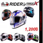 หมวกกันน็อค Rider vision X