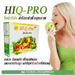 Hi Q Pro ไฮคิวโปร ใยอาหารล้างสารพิษในลำไส้ใหญ่ ขายปลีก-ส่ง ราคาถูก 6 กล่อง ราคา 3,600 บาท