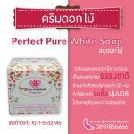 DM101-5 ครีมดอกไม้ สกิน อินเทรนด์ (Skin Intrend) สบู่ดอกไม้ Perfact pure white soap 1 กล่อง มี 2 ก้อน