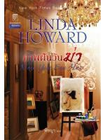 ภาพฝันวันฆ่า (Now You See Her) / ลินดา โฮเวิร์ด (Linda Howard) ; พิชญา (แปล) :: มัดจำ 245 ฿, ค่าเช่า 49 ฿ (แก้วกานต์ - Romantic Suspend)