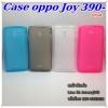 เคสTPU ยาง OPPO JOY R1001 ฟ้าดำใสฃมพู