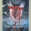 DEMON OF GOD'N TABOO โซ่รักแรงปรารถนา / Meawparadise