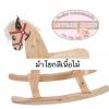 ม้าโยกสีเนื้อ Rocking horse wooden toy
