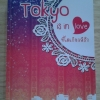 Tokyo is in love ที่โตเกียวมีรัก / Hayashi Kisara*หนังสือใหม่ไม่มีซีล