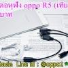 Adapter สายต่อหูฟัง oppo R5 (เทียบ)