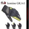ถุงมือ komine GK163 (มีให้เลือก3สี)