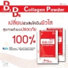 DD16 BB Collagen Powder บีบี คอลลาเจน พาวเดอร์ ผลิตภัณฑ์เสริมอาหารคอลลาเจนจากปลา, วิตามินซี และวิตามินอี วิตามินบี และแอลคาเนทิน