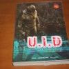 U.I.D. Unidentified District Online เกม คน คลั่ง เล่ม 1