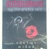 Submission my 2nd erotica 2 / กนิษวิญา,คามีลล์,Nuptong