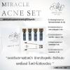 Miracle Acne Set (เซ็ทเทพรักษาสิว 5 ชิ้น)