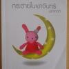 กระต่ายในเงาจันทร์ / นราเกตต์