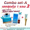 (Combo set-A 1 แถม 2) C'Belle 20 g (ฟรี whitening serum + C'belle เดย์ครีม)