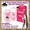 Yutaa Hada Facial Mask : ยูตะ ฮาดะ เฟเชียล มาส์ก ครีมมาสก์หน้าที่ช่วยเร่งการฟื้นฟูสภาพผิวให้กลับมาดูขาวใสมีออร่า ดูเรียบเนียน หน้าใสออร่าใน 1คืน