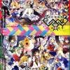 (*แพ็คชุด) Touhou Project  Art book 2014